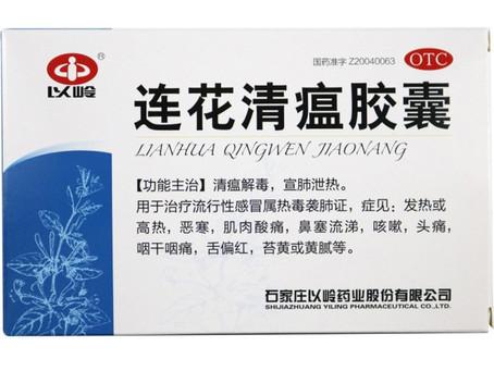 What is LianHua QingWen JiaoNang (连花清瘟胶囊) and when should it be taken?
