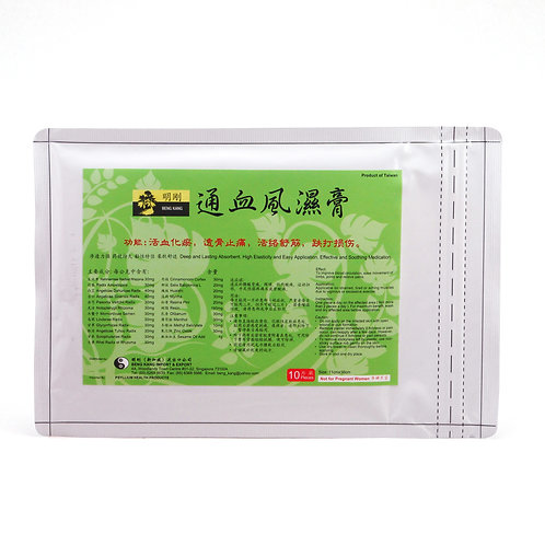 Rheumatism Medicated Plaster 通血风湿膏药布