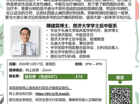 【线上课程】中医妇科调经三部曲之三:痛经的治疗