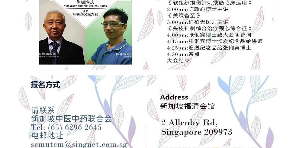 中医中药联合会90周年庆:中医药交流大会