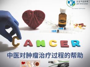 中医对肿瘤治疗过程有何帮助?
