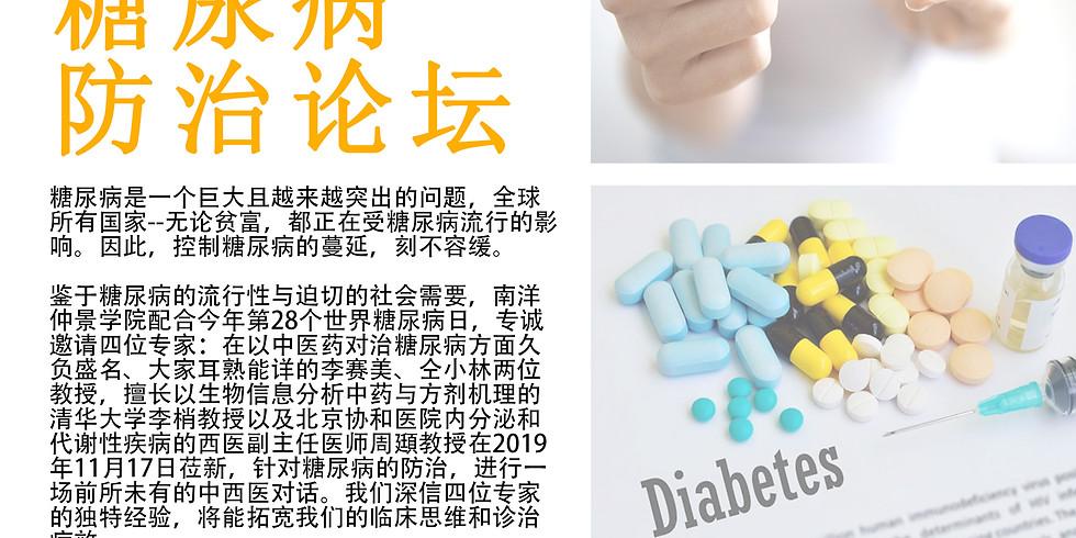 2019年中西医糖尿病防治论坛