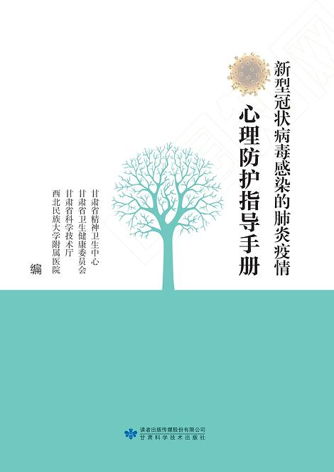 《新型冠状病毒感染的肺炎疫情心理防护指导手册》电子版 PDF Ebook