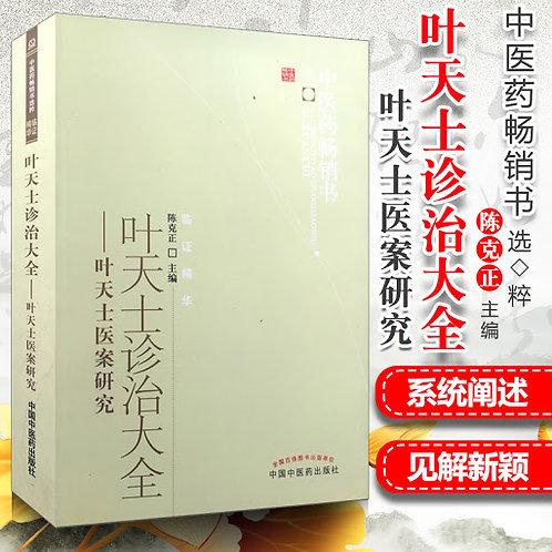 叶天士诊治大全:叶天士医案研究
