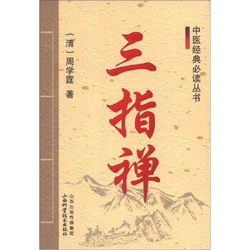 中医经典必读丛书:三指禅