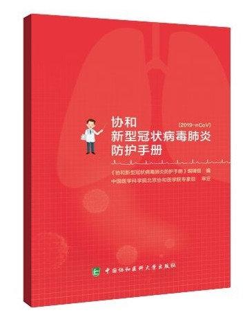 《协和新型冠状病毒肺炎防护手册》电子版 PDF Ebook