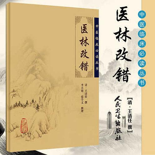 中医临床必读丛书:医林改错