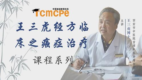 王三虎经方临床之癌症治疗系列