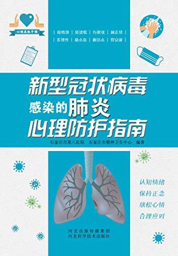 《新型冠状病毒感染的肺炎心理防护指南》电子版 PDF Ebook