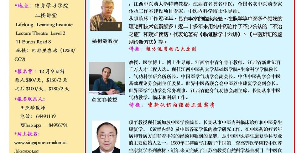 Traditional Chinese Medicine Summit Forum 2018 (海内外专家中医高层论坛2018)