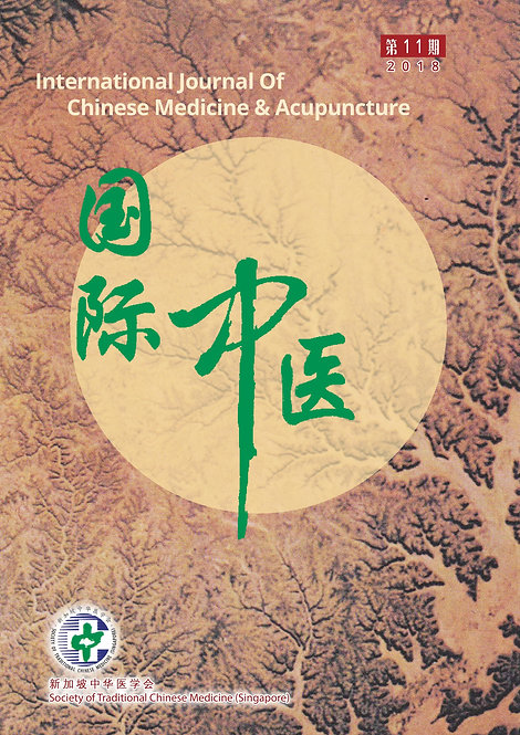 International Journal of Chinese Medicine & Acupuncture 11th Edition