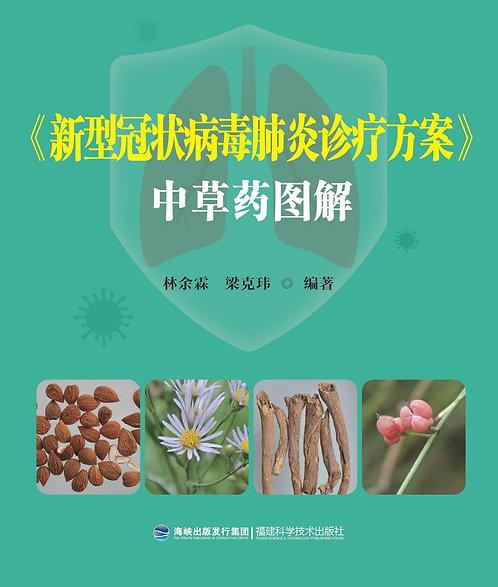 《新型冠状病毒肺炎诊疗方案》中草药图解 - 电子版 PDF Ebook