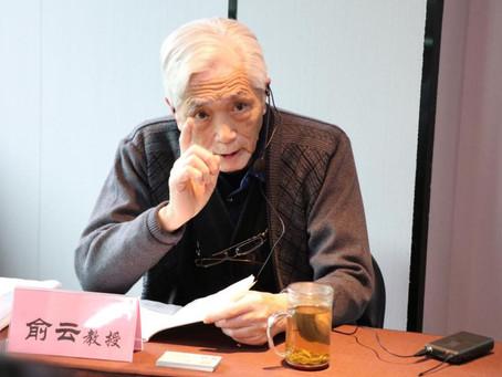 名老中医俞云:切脉针灸治疗肿瘤,从缓解病人吃、拉、睡着手