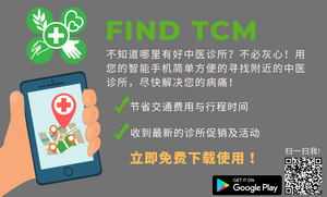 find tcm app