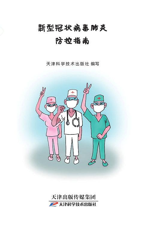 《新型冠状病毒肺炎防控指南》电子版 PDF Ebook