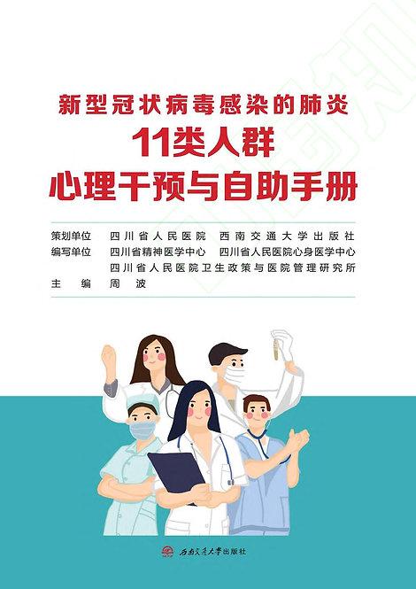 《新型冠状病毒感染的肺炎11类人群心理干预与自助手册》电子版 PDF Ebook
