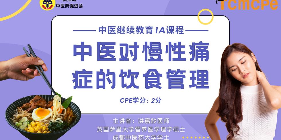【在线直播】中医对慢性痛症的饮食管理