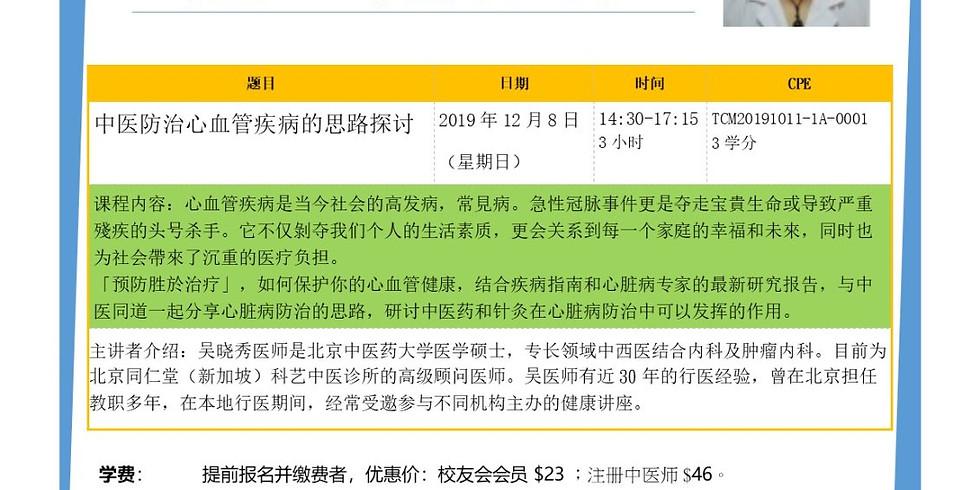 中医防治心血管疾病的思路探讨
