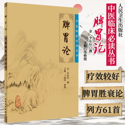 中医临床必读丛书:脾胃论