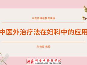 【线上课程】中医外治疗法在妇科中的应用 - 科艺中医药学院