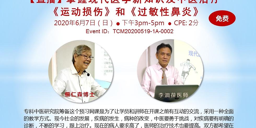 【直播】掌握现代医学新知识及中医治疗《运动损伤》和《过敏性鼻炎》