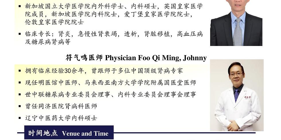 西医针对常见肾病的检查及常规治疗 及 中医治疗肾病的临床经验及注意事项
