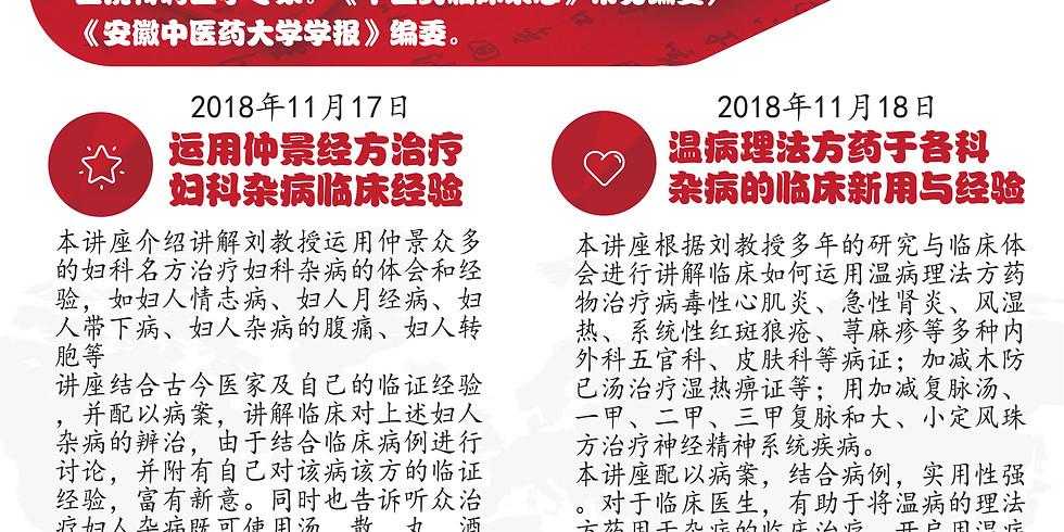 Nanyang Zhongjing TCM Institution CPE lessons (2 sessions)