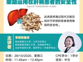 【线上课程】《中西药相互作用系列讲座》第八讲:柴胡运用在肝病患者的安全性