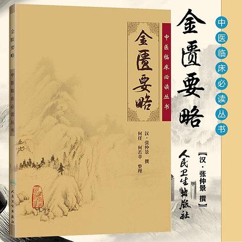 中医临床必读丛书:金匮要略