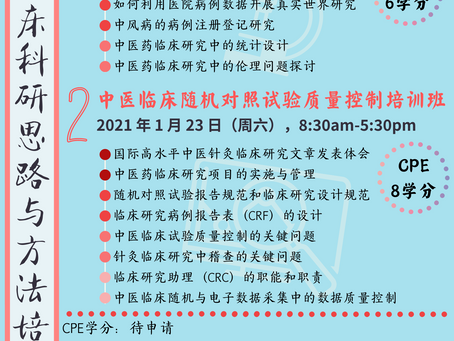 【线上课程】《中医临床科研思路与方法培训班》