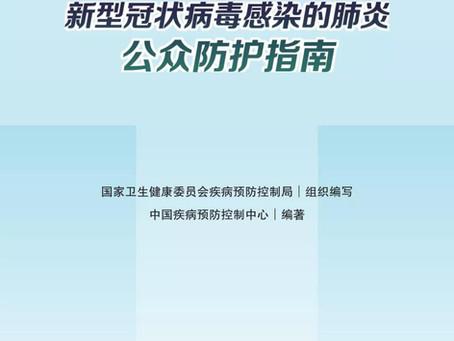 《新型冠状病毒感染的肺炎公众防护指南》免费公开发行!