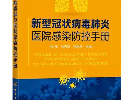 《新型冠状病毒肺炎医院感染防控手册》免费公开发行!