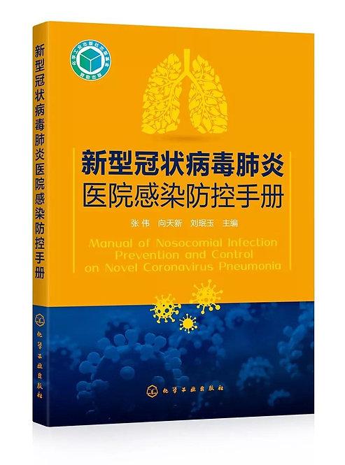 《新型冠状病毒肺炎医院感染防控手册》电子版 PDF Ebook