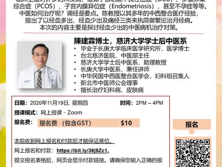 【线上课程】中医妇科调经三部曲之二:经血少出的治疗