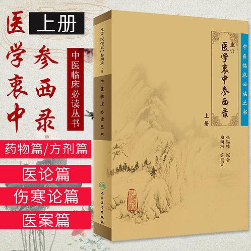 中医临床必读丛书:医学衷中参西录(上册)