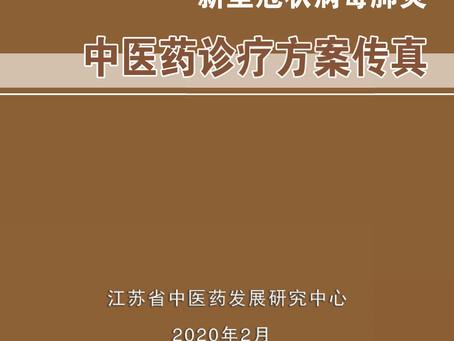 江苏省中医药发展研究中心《新冠肺炎中医诊疗方案传真》免费公开发行!
