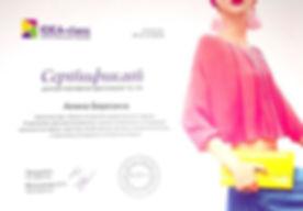 """сертификат стилиста имиджмейкера курс """"Законы построения художественного образа"""" 4 марта 2016 года"""
