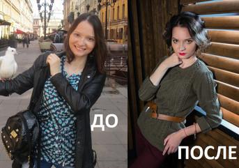 Шоппинг со стилистом имиджмейкером. До и после.