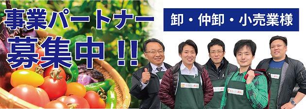 フロンティア食品青果販売
