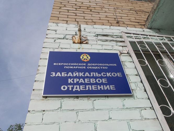 Забайкальское краевое отделение Всероссийского добровольного пожарного общества