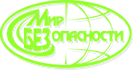Лого Мир безопасности.png