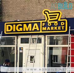 Комплект букв для сети супермаркетов Диг