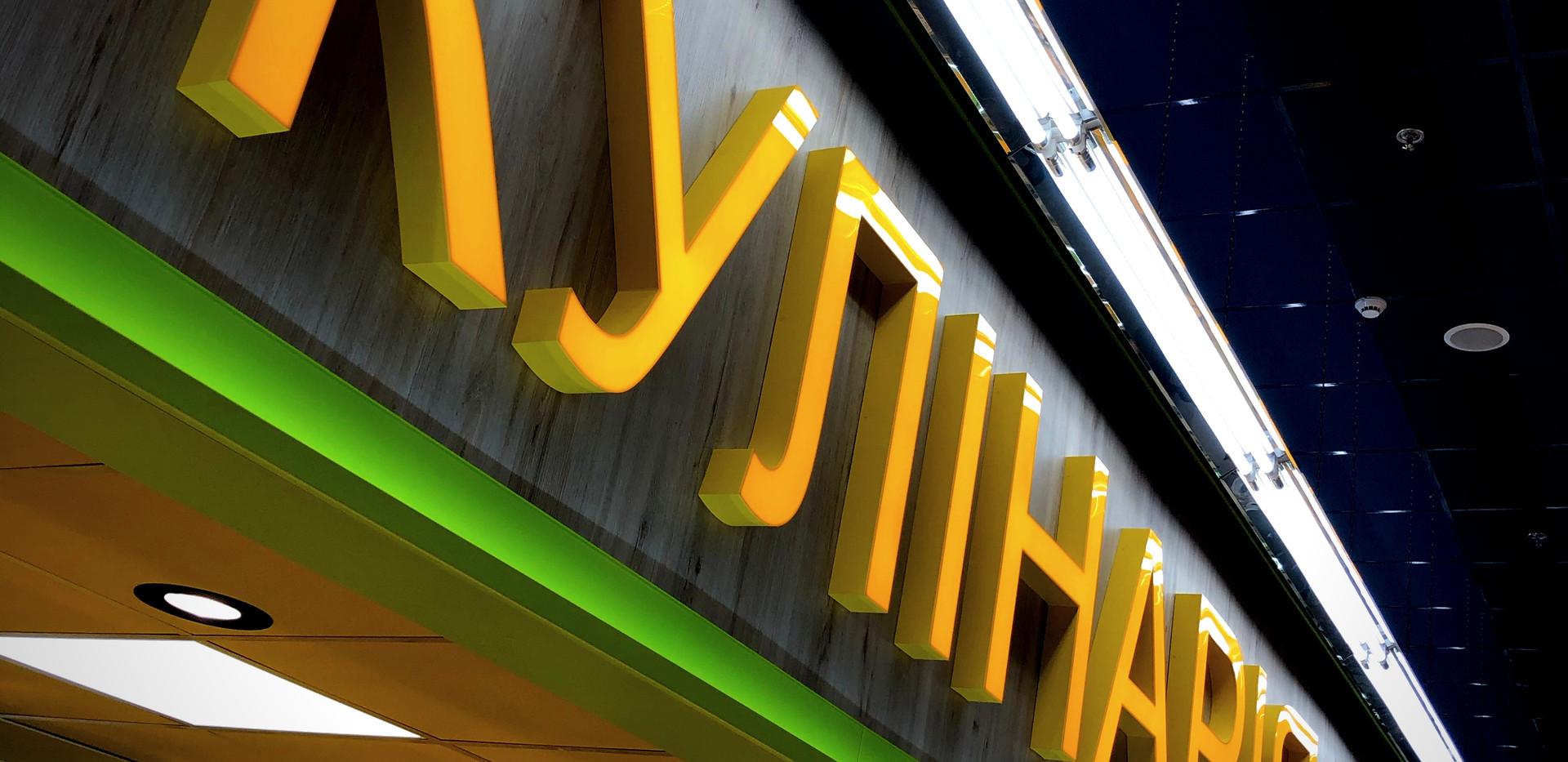 Буквы из жёлтого акрила.JPG