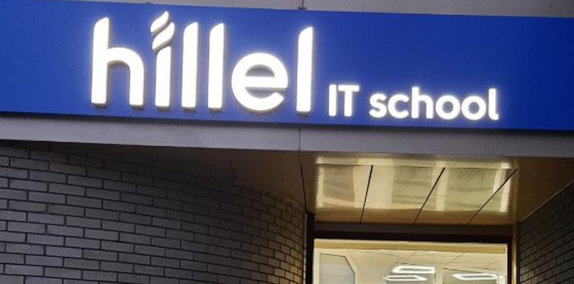 Вывеска с подсветкой для Hillel.jpg