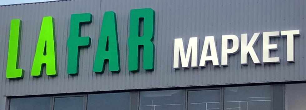 Фасадные буквы LA FAR маркет