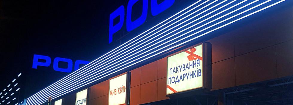 Накрышные буквы для супермаркета РОСТ.JP
