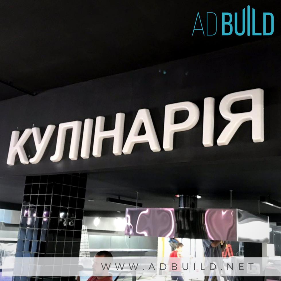 Термовакуумная формовка букв КУЛИНАРИЯ.J