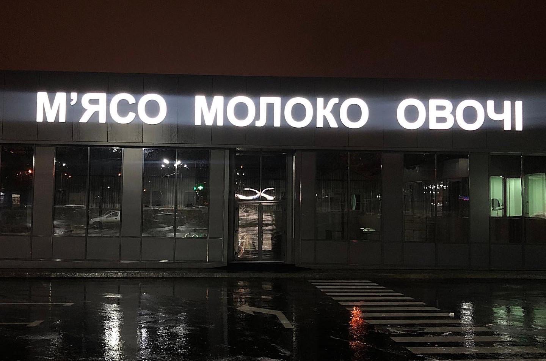 объёмные буквы Харьков.JPG