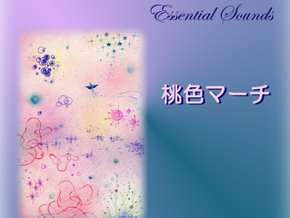 新曲誕生☆「桃色マーチ」