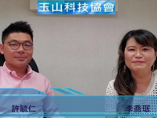 美西玉山副理事長 Maggie 與台灣玉山祕書長 Jason 面對面
